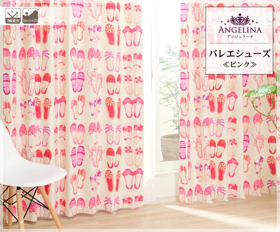 女の子の子供部屋カーテン 3級遮光カーテン バレエシューズ