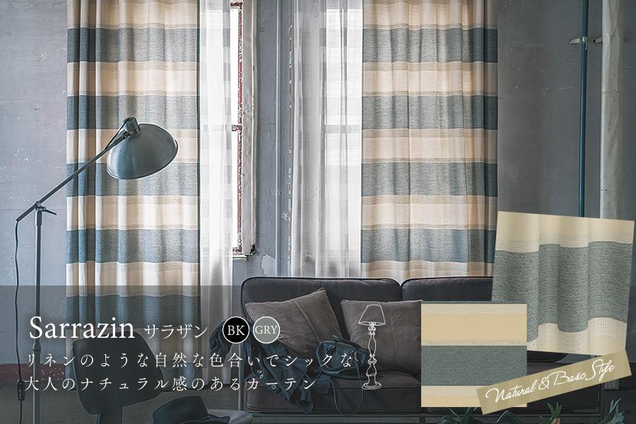 Sarrazin。リネンのような自然な色合いでシックな大人のナチュラル感のある北欧調カーテン
