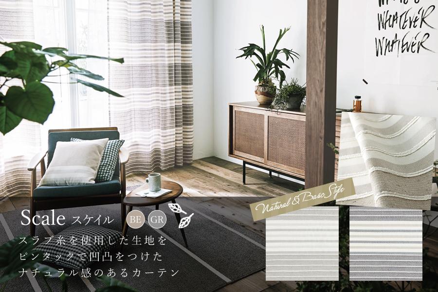 スラブ糸を使用した生地をピンタックで凹凸をつけたナチュラル感のあるカーテン