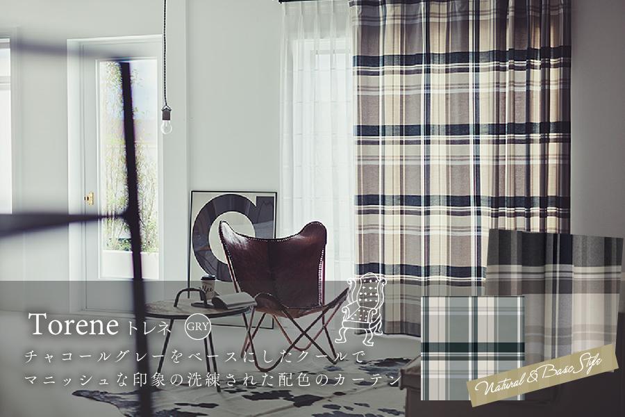 Torene。チャコールグレーをベースにしたクールでマニッシュな印象の洗練された配色の北欧調カーテン