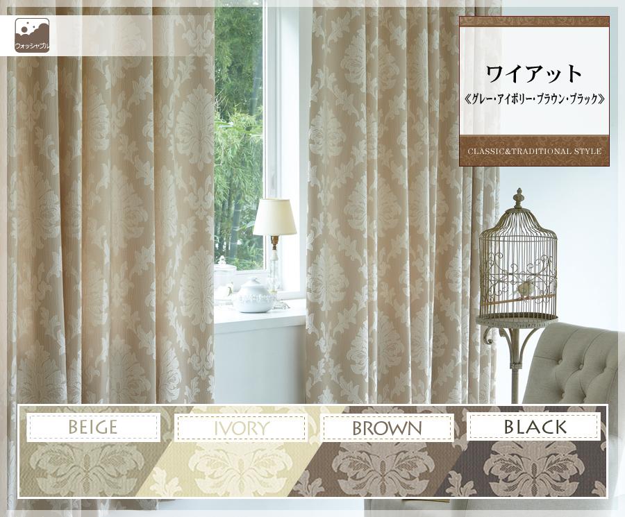 クラシックスタイルカーテン ワイアット
