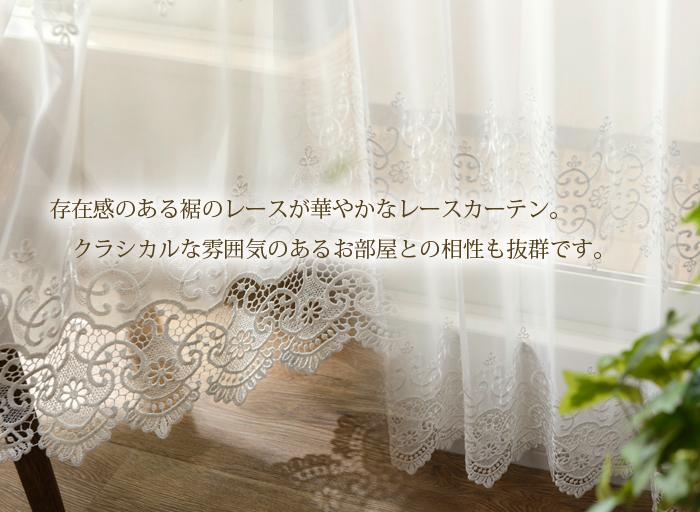 裾レースカーテン
