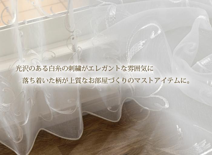唐草高級刺繍レース