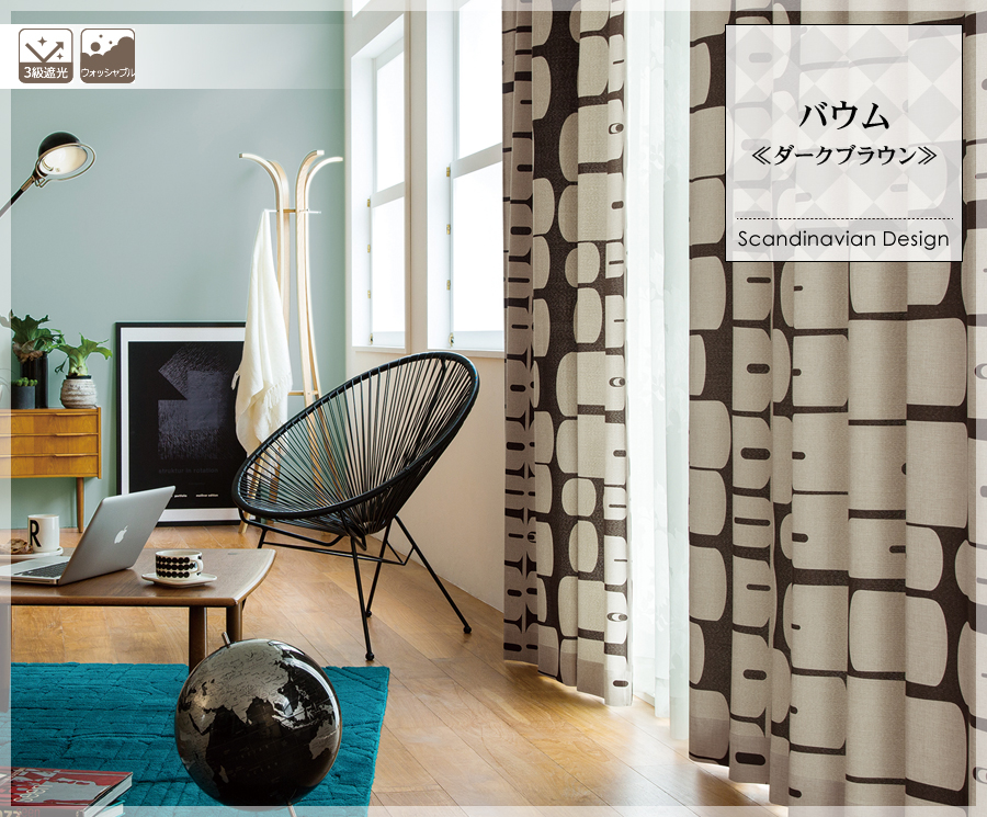 北欧デザインカーテン バウム