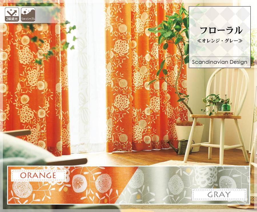 北欧デザインカーテン フローラル