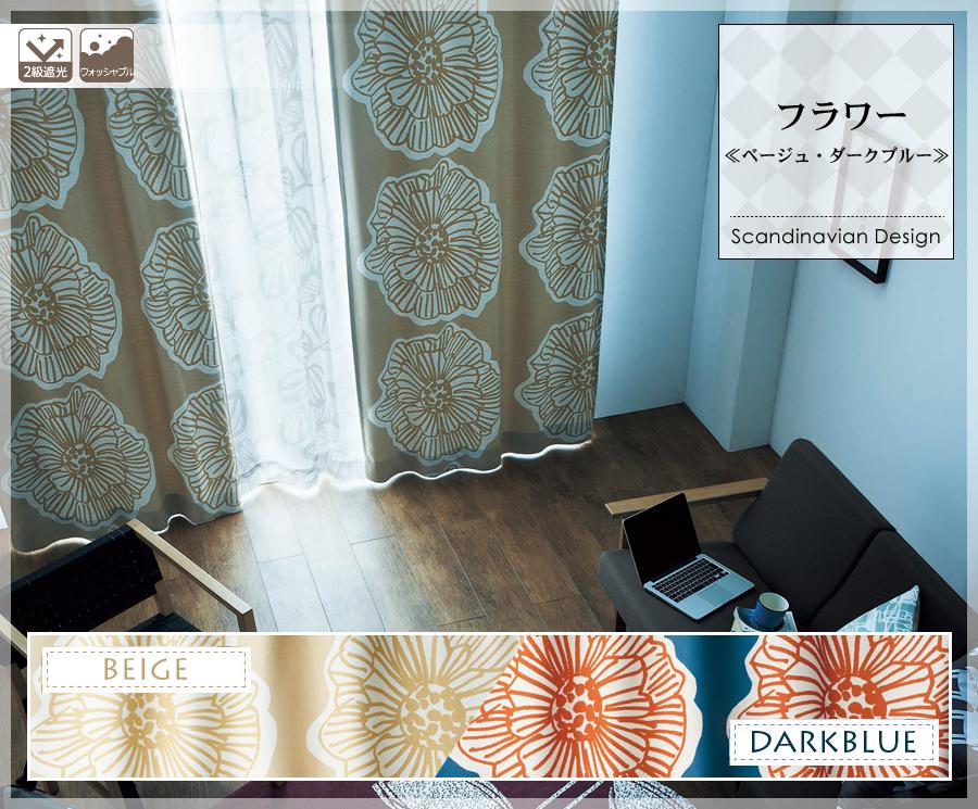 北欧デザインカーテン フラワー