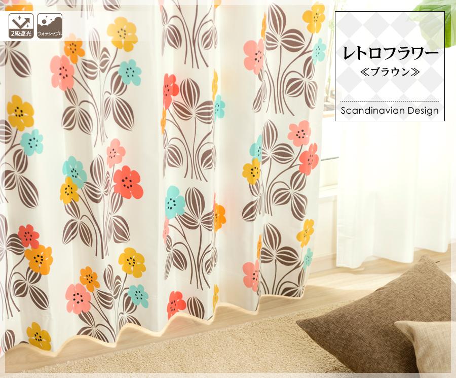 北欧デザインカーテン レトロフラワー