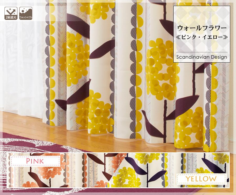 北欧デザインカーテン ウォールフラワー
