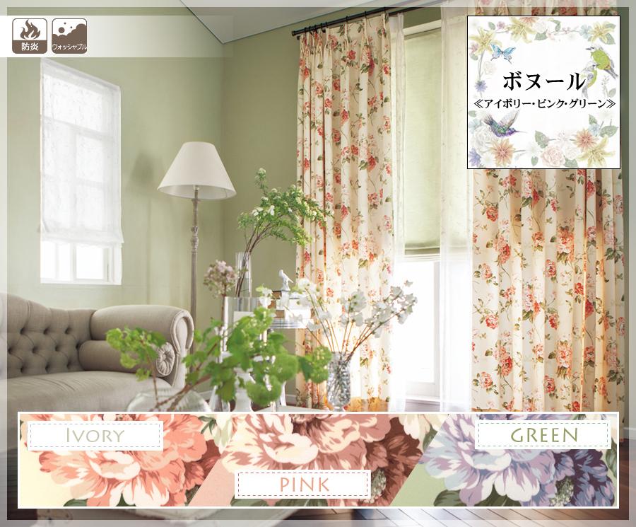 大人の花柄カーテンボヌール