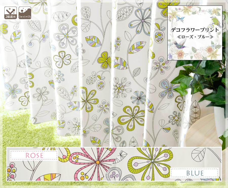 大人の花柄カーテン デコフラワープリント