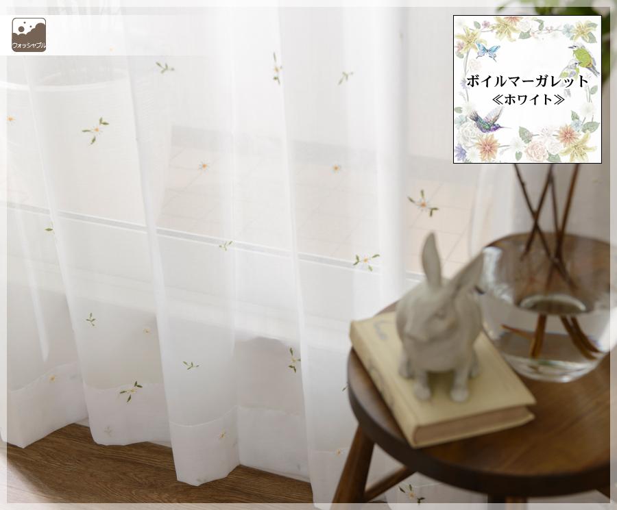 大人の花柄カーテン ボイルマーガレット