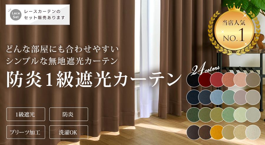 どんな部屋にも合わせやすいシンプルな無地遮光カーテン 防炎1級遮光カーテン 当店人気NO.1 1級遮光 防炎 プリーツ加工 選択OK  レースカーテンのセット販売あります