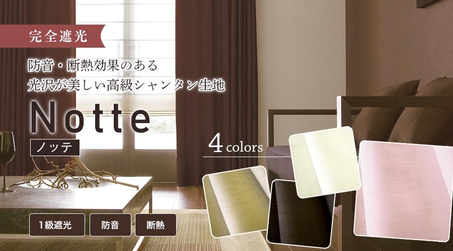 完全遮光 防音・断熱効果のある光沢が美しい高級シャンタン生地Notteノッテ 4colors 1級遮光 防音 断熱