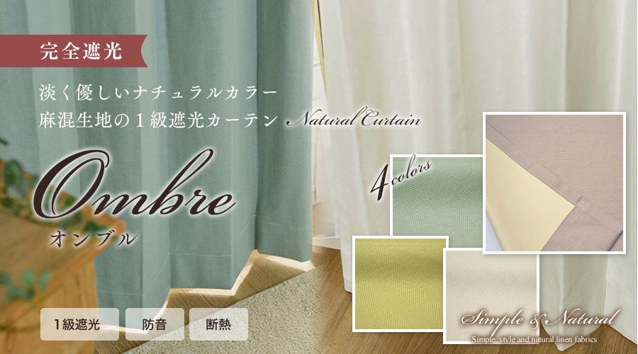 完全遮光 淡く優しいナチュラルカラー麻混生地の1級遮光カーテンNatural Curtain Onbreオンブル 1級遮光 防音 断熱 Simple & Natural