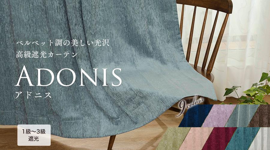 ベルベット調の美しい光沢高級遮光カーテン ADONISアドニス 1級〜3級遮光