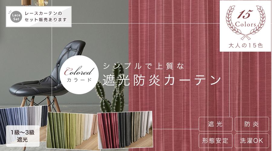 Coloredカラード シンプルで上質な遮光防炎カーテン 大人の15色 1級〜3級遮光 遮光 防炎 形態安定 選択OK レースカーテンのセット販売あります
