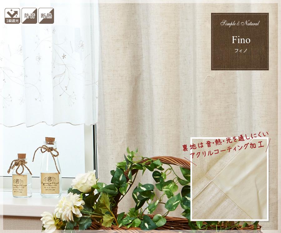 天然素材ナチュラルカーテン フィノ