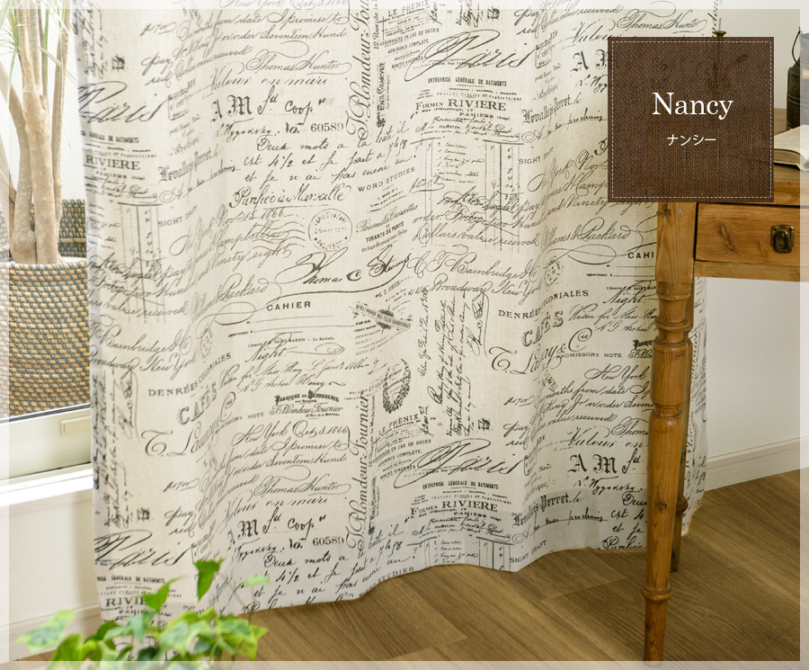 天然素材ナチュラルカーテン ナンシー