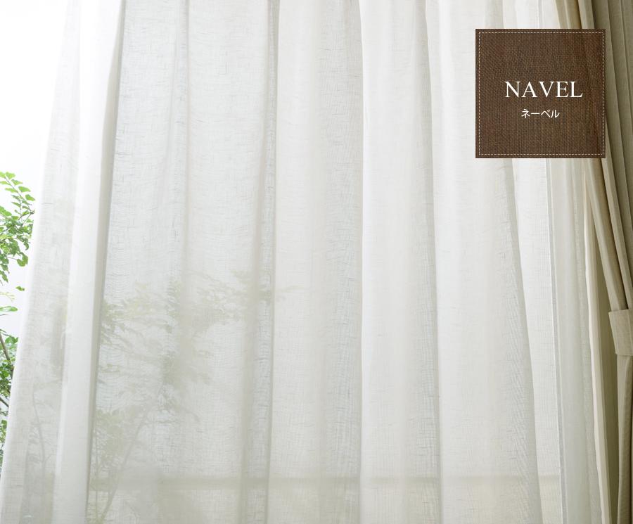 天然素材ナチュラルカーテン ネーベル