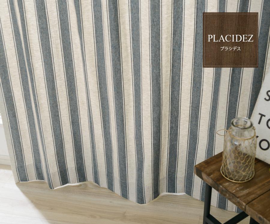 天然素材ナチュラルカーテン プラシデス