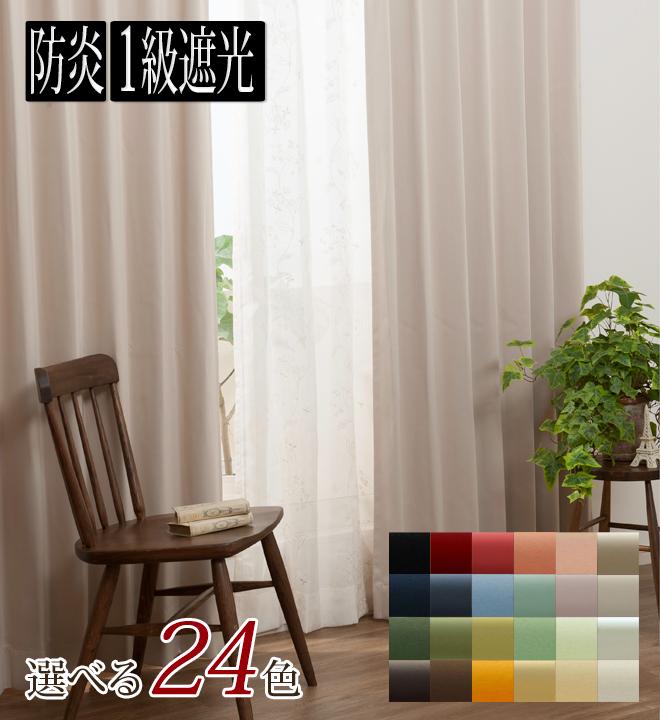 1級遮光防炎カーテン24色から選べる