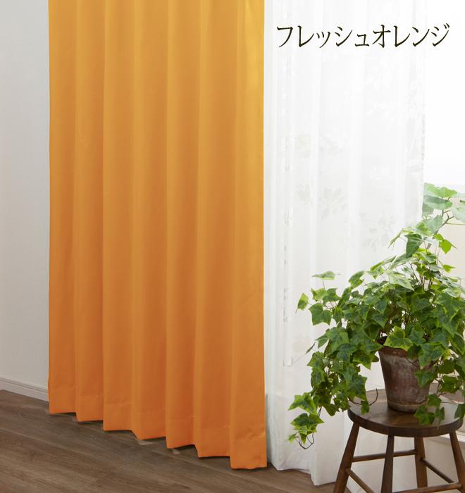 1級遮光 フレッシュオレンジ