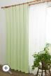 1級遮光カーテン グリーン