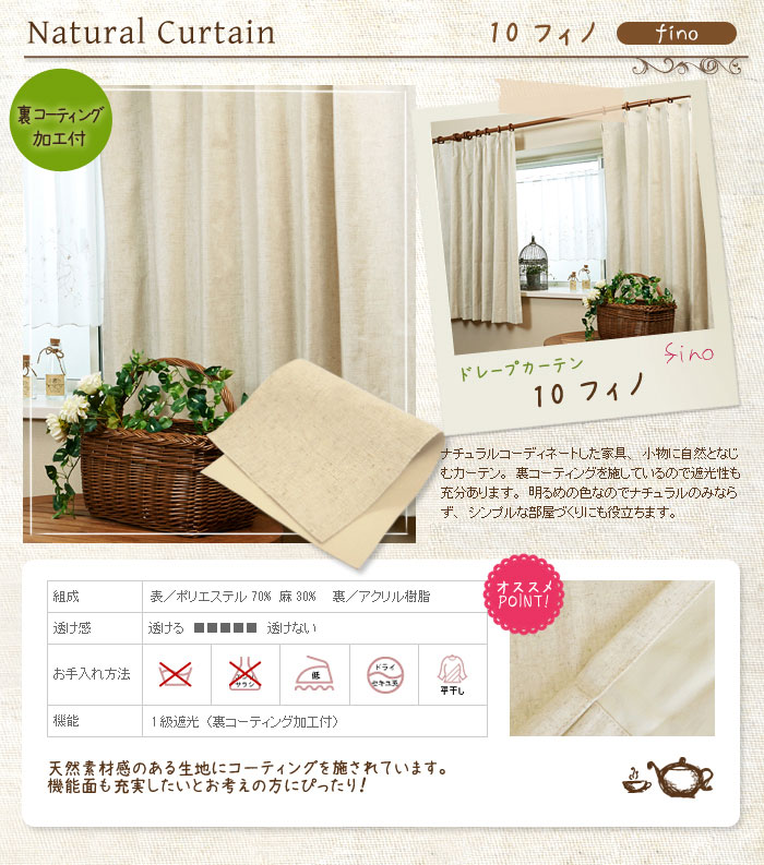102size Curtain