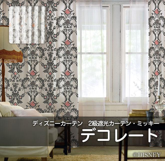 ディズニー・ミッキー 2級遮光カーテン デコレート