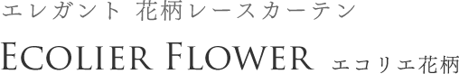 エレガント 花柄レースカーテン ECOLIER FLOWER エコリエ花柄