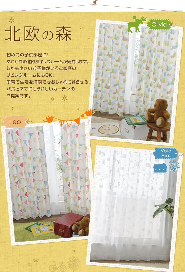 INN'Sおすすめカーテン2枚セット