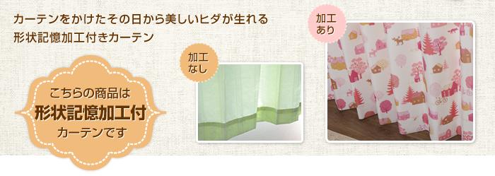 カーテンをかけたその日から美しいヒダが生まれる形状記憶加工付きカーテン