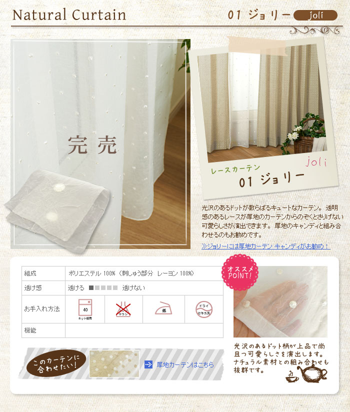 102size Curtain